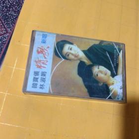 80年代老磁带 林淑娟、韩宝仪《情歌新唱》