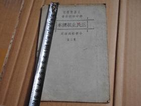 民国教科书