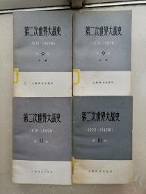 第二次世界大战史 第9卷 第10卷 第11卷 上海译文出版社