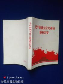 无产阶级文化大革命胜利万岁(不缺页内页完整 林像林题有小×)