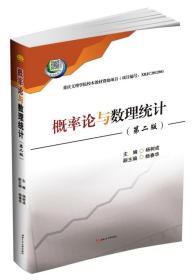 【原版全新】概率论与数理统计(第二版)