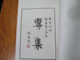 黄文弼西北科学考察著作:高昌砖集.黄文弼著.1931年,复印本,手工装订
