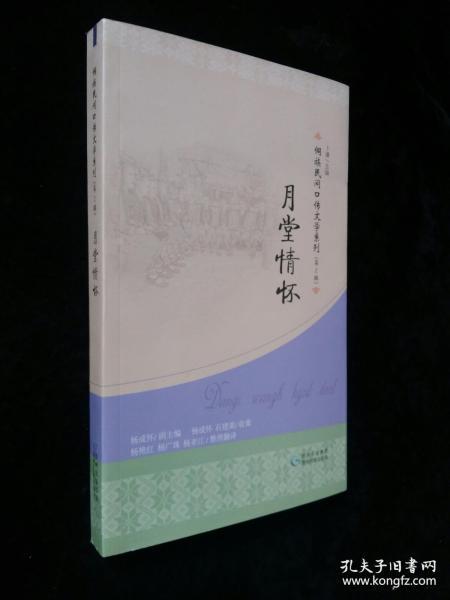 月堂情怀 侗族民间口传文学系列侗汉对照