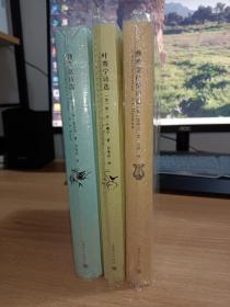 普希金、勃洛克、叶赛宁诗选三种(三册)