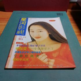 星河影视1995.16