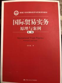 国际贸易实务:原理与案例(第二版)新编21世纪国际经济与贸易系列教材()