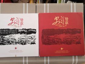 纪念邮册--史诗赞歌--红军长征60周年纪念