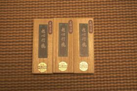 日本旧墨块,全新未使用,油烟。老墨块。一块三百。