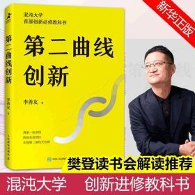 【樊登鉴读】第二曲线创新 李善友著 企业管理 提供关于创新的思维框架和实践方法 帮助企业和个人跨越第二曲线 新华图书