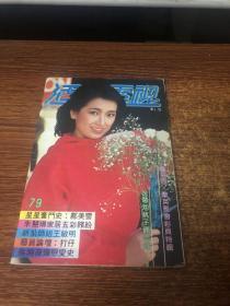 活力电视79