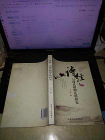 《诗经》与周代婚姻礼俗研究(2009年一版一印发行量1000册)...。