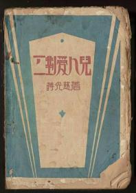 大毛边本  民国新文学《三对爱人儿》 (仅1500册)民国21年