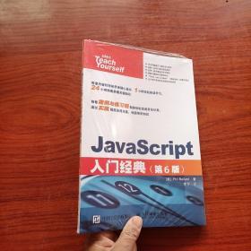 JavaScript入门经典 第6版  未拆封