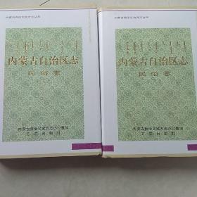 内蒙古自治区志. 民俗志上,下全两册