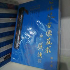 古琴专业刊物《七弦琴音乐艺术》第七辑