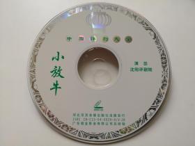 【中国评剧大全】小放牛  1VCD(裸碟)