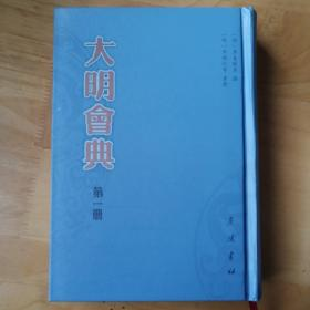 全新正版可开发票快递包邮一版二印大明会典(全五册)