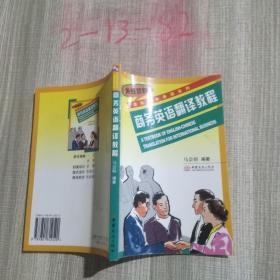 商务英语翻译教程(外经贸版