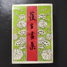 护生画集(全六册)装订本