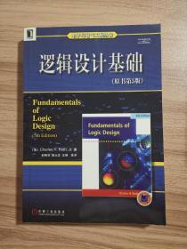 逻辑设计基础(原书第5版)