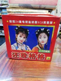 电视连续剧   《还珠格格》第一部  VCD碟片全套二十四碟