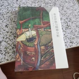弗洛伊德与精神分析(百科通识文库)
