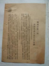 第三届团员代表大会宣传提纲(青年团开封市委宣传部1952年9月19日)