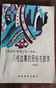 八桂边寨的民俗与旅游 96年版 包邮挂刷