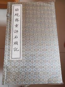 脂砚斋重评石头记(全五册)