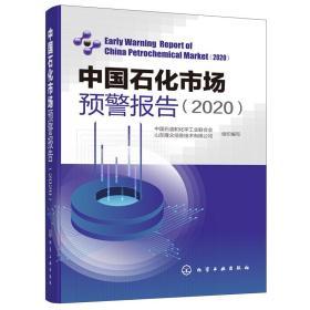 中国石化市场预警报告(2020)