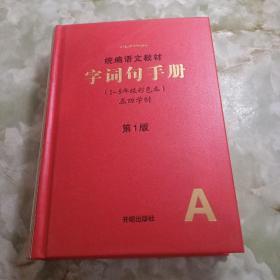 统编语文教材字词句手册