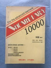 词汇 10000/VOCABULARY 10000
