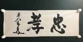 日本回流字画 软片   4612
