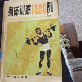 身体训练1400例