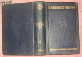 机械制造第八卷第4部—机械设计 (机械制造大百科指南)1948年俄文版精装本
