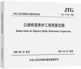 中华人民共和国行业标准 JTG/T5612-2020 公路桥梁养护工程预算定额 9787114168550 中交第一公路勘察设计研究院有限公司 人民交通出版社股份有限公司