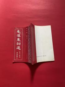 正版 郭永琰楷书 毛泽东词选
