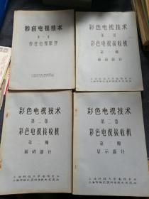 彩色电视技术(彩色电视接收机)第一卷+第二卷1.2.3(共4本)油印本