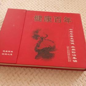 健康百年,中老年养生保健 疾病防治集锦,VCD,全十碟