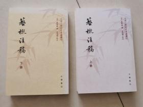 艺概注稿(上下册):中国文学研究典籍选刊
