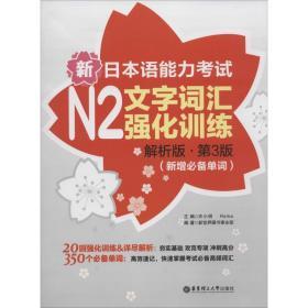 新日本语能力考试N2文字词汇强化训练(解析版.第3版)(新增必备单词)