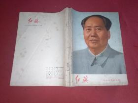 红旗1975年第7.8.9.10.11.12期(总第287--292期)6册合售 内有一张毛主席在陕北照片和毛主席诗词一张