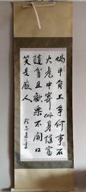 伪满州国中将 黑龙江省长程志远绢本书法中堂