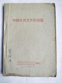 《中国古典文学作品选》绝对少见版本
