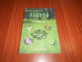 学习植物图册