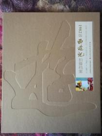 1982版西游记拍摄档案王崇秋2019.3.29天津天河城书店签名本