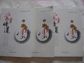 学字悟道    (三册全)