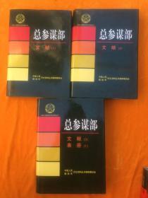 总参谋部 文献 全三册