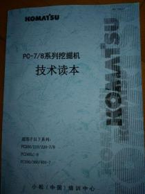 小松挖掘机维修书籍PC200/210/220/240/300/360/400-7/8技术读本