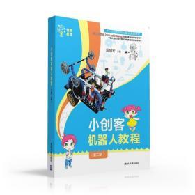 小创客机器人教程(第二册)/创客教育